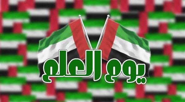 يوم العلم في الإمارات