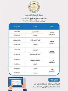 جدول الامتحان التجريبي للصف الاول الثانوي