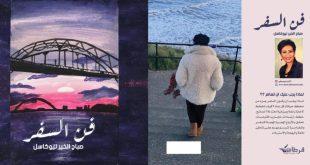 فن السفر كتاب د. بشاير سعود الرندي