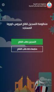 خطوات التسجيل علىرابط تسجيل لقاح كورونا في مصر من وزارة الصحة