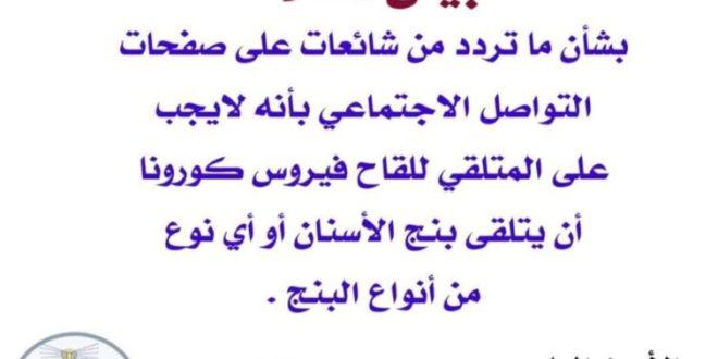بيان هام من نقابة أطباء أسنان اسكندرية