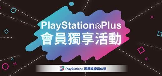 [新聞] 2018 年「PlayStation®遊戲娛樂嘉年華」公開首波 PS4™、PS VR 展出遊戲陣容 並祭出 PS PLUS 會員專屬好康!  入場早鳥票只到 6 月底止熱烈販售中 @3C 達人廖阿輝