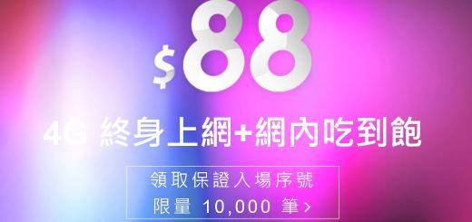 (11/9 更新:超殺 88/188 方案公佈)台灣之星備戰雙 11!全面優化申辦體驗,親友代收、全家便利店取貨超 easy @3C 達人廖阿輝