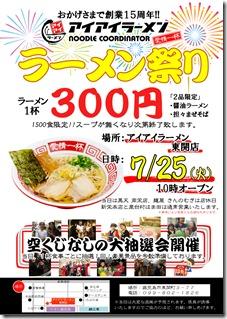 H29.7 ラーメン祭りPOP A3 [更新済み]