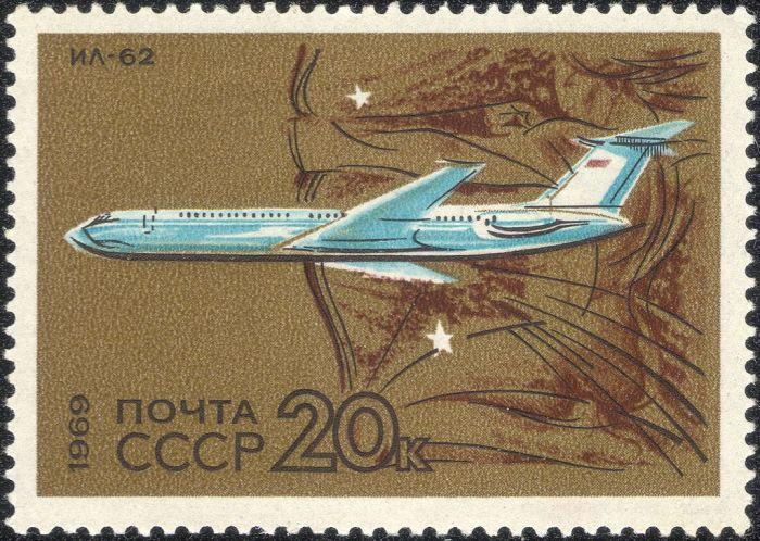 Soviet Union IL62 stamp - Sowjetunion Briefmarke IL62 Flugzeug
