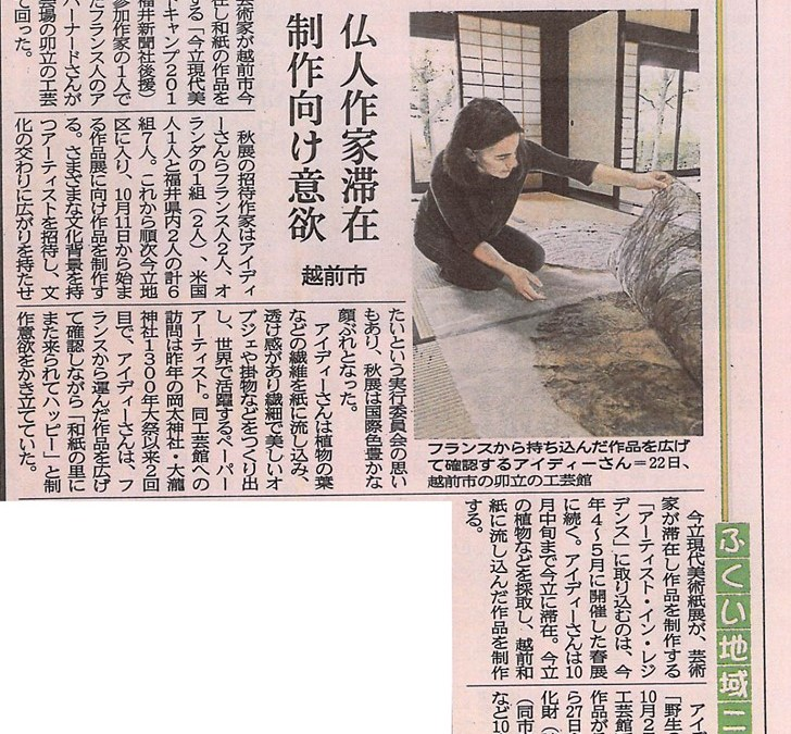 article on my art residency in Japan with Imadate Art Field