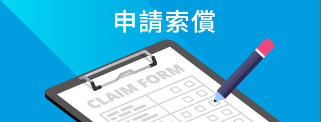 自1931年起為香港服務的保險公司 | AIG 香港