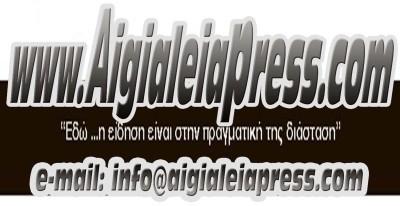 aigialeia press logo 1