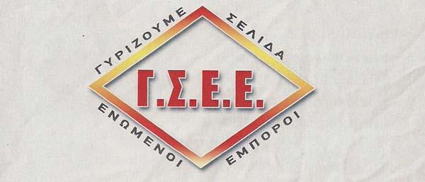 gsee emporikos logo