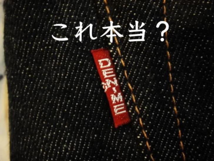 ドゥニーム赤タブ 66 DENIME