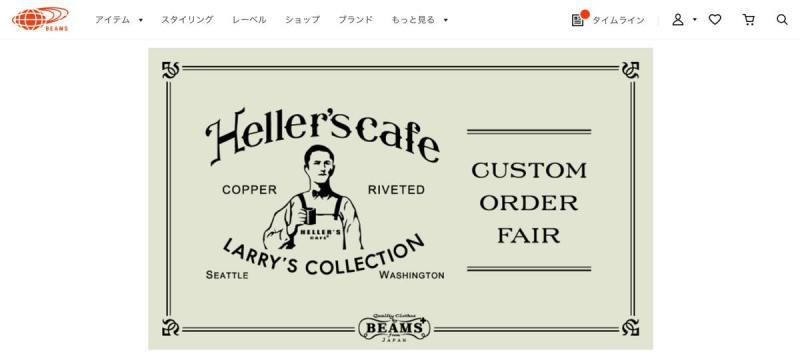 Heller's cafe Custom Order fair