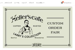 Heller's cafe Custom Order fair