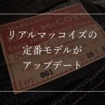 リアルマッコイズ 001XX