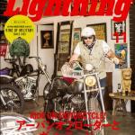 ライトニング vol283 2017年11月号