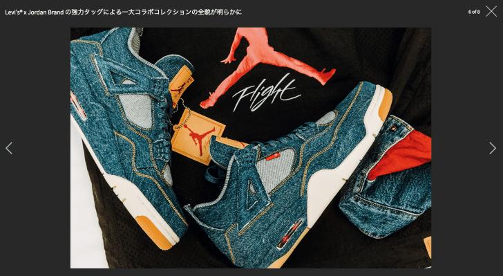 Levi's x Jordan Brand トラッカージャケット&AJ4