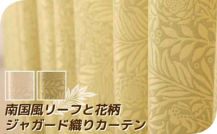 カーテン天国 ジャガード織り