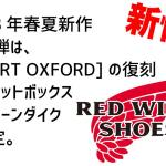 redwing-sport-oxford
