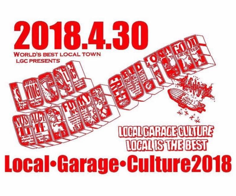 Local Garage Culture 2018 @ 滋賀県八日市本町商店街 | 東近江市 | 滋賀県 | 日本