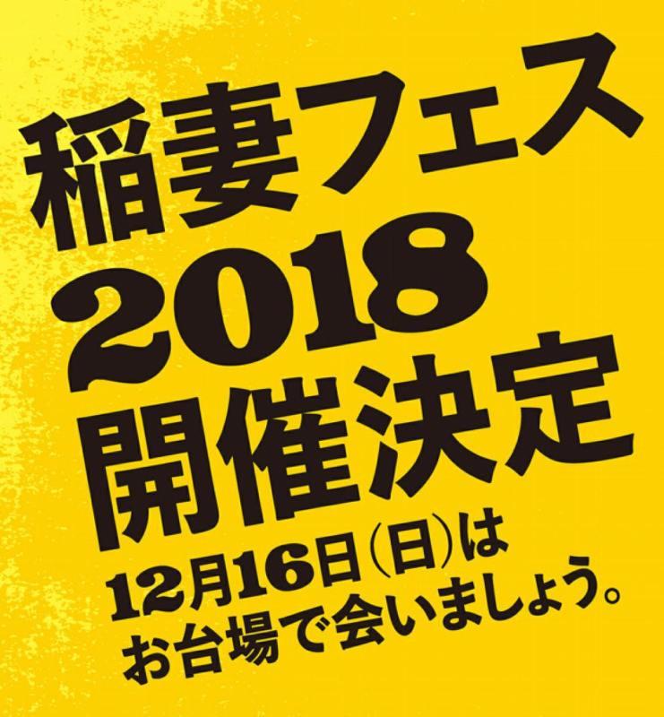 稲妻フェスティバル2018お台場