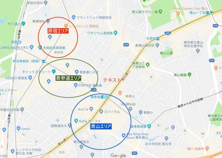 オススメの店・青山・原宿・表参道
