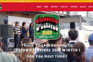 稲妻フェスティバルWEST 2019
