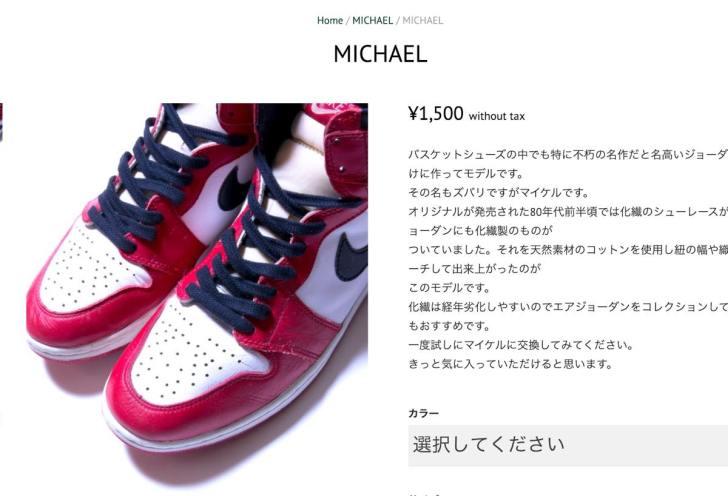 Vincent shoelace Michael(ヴィンセントシューレース・マイケル)