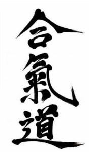 aikido-kanji