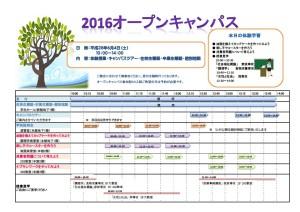 2016OCタイムスケジュール(6.4)HP用