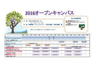 2016OCタイムスケジュール(8.27)HP用