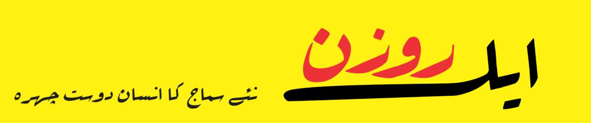 ایک روزن aik Rozan logo