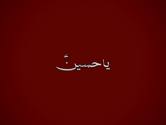 اردو میں مرثیہ گوئی کی روایت