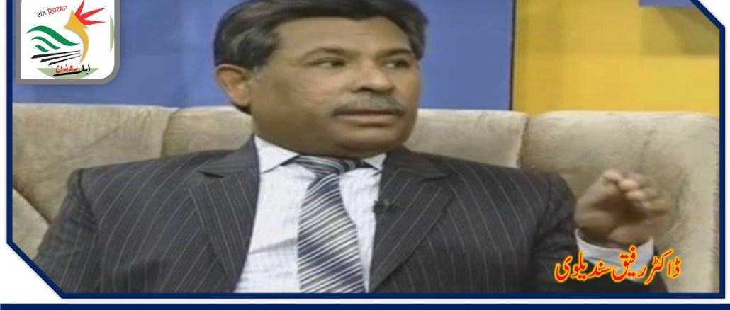 Dr Rafiq Sandeelvi