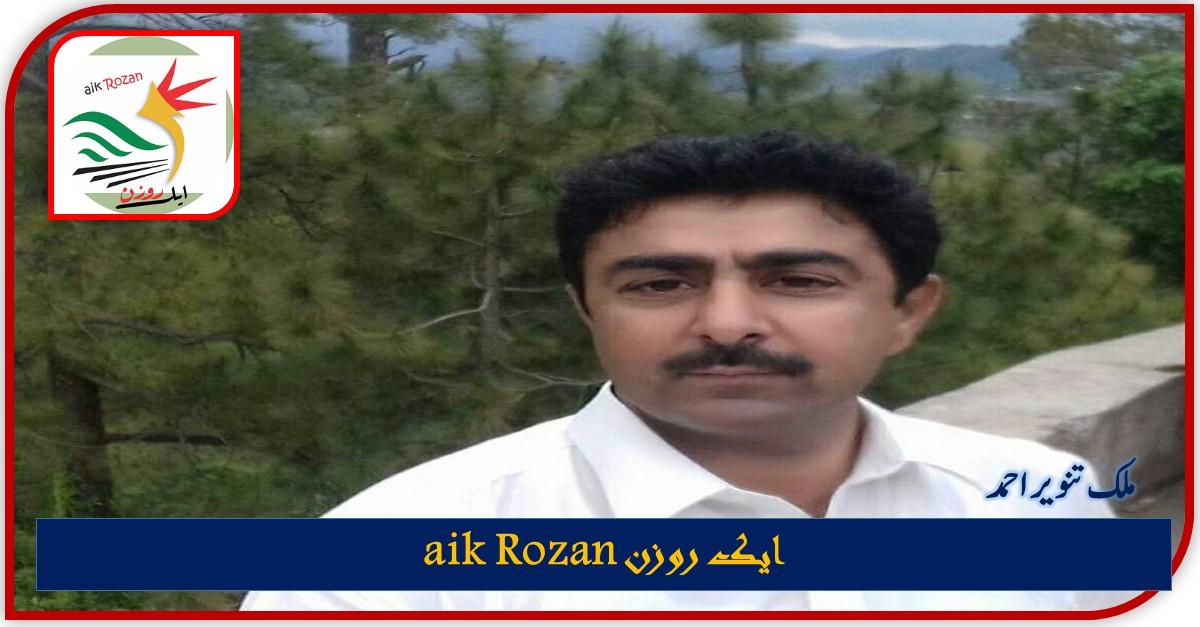 Malik Tanvir Ahmed