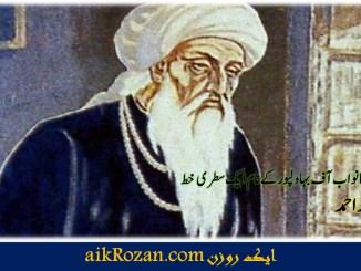 خواجہ غلام فرید