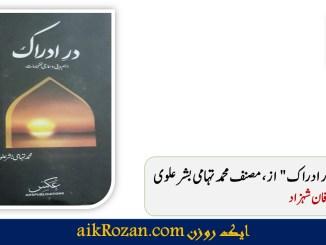 محمد تہامی بشر علوی
