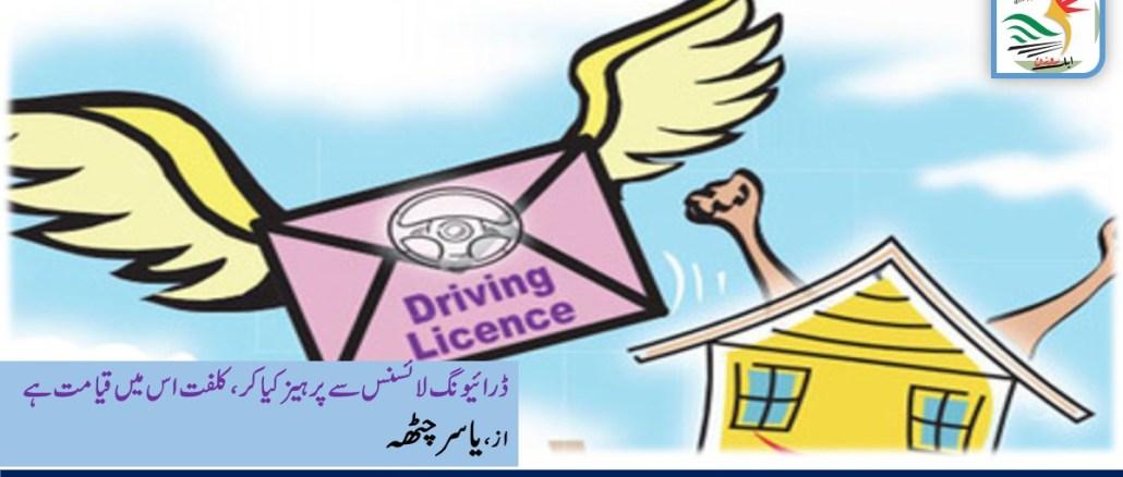 ڈرائیونگ لائسنس سے پرہیز کیا کر کلفت اس میں قیامت ہے