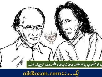 یوسفی صاحب کا مکتوب بنام مبشر علی زیدی ، المعروف اختصار پسند
