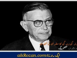 ژاں پال سارتر کی زندگی