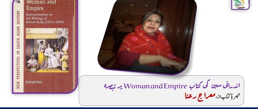 اندرانی سین کی کتاب Woman and Empire پر تبصرہ