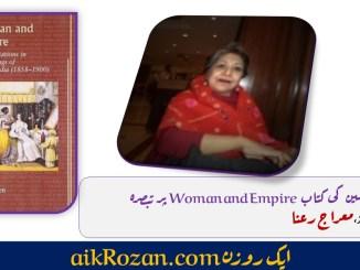 اندرانی سین کی کتاب Woman and Empire پر تبصرہ