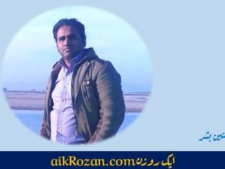 Jawad Husnain Bashar