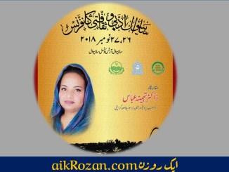 اردو ادب پاکستانی ثقافتیں اور عالمگیریت