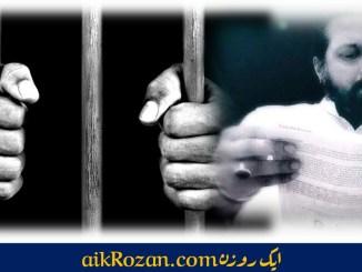 زندان کے شب و روز