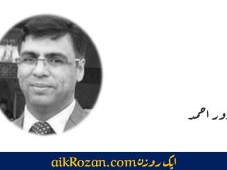 Masroor Ahmed
