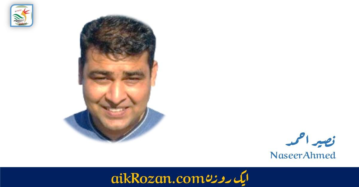 Naseer Ahmed 2