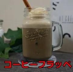 『コーヒーフラッペ』アットコーヒー・アレンジレシピ