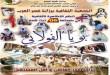 تظاهرة ثقافية بويا الفولاني 2016 بعين صالح