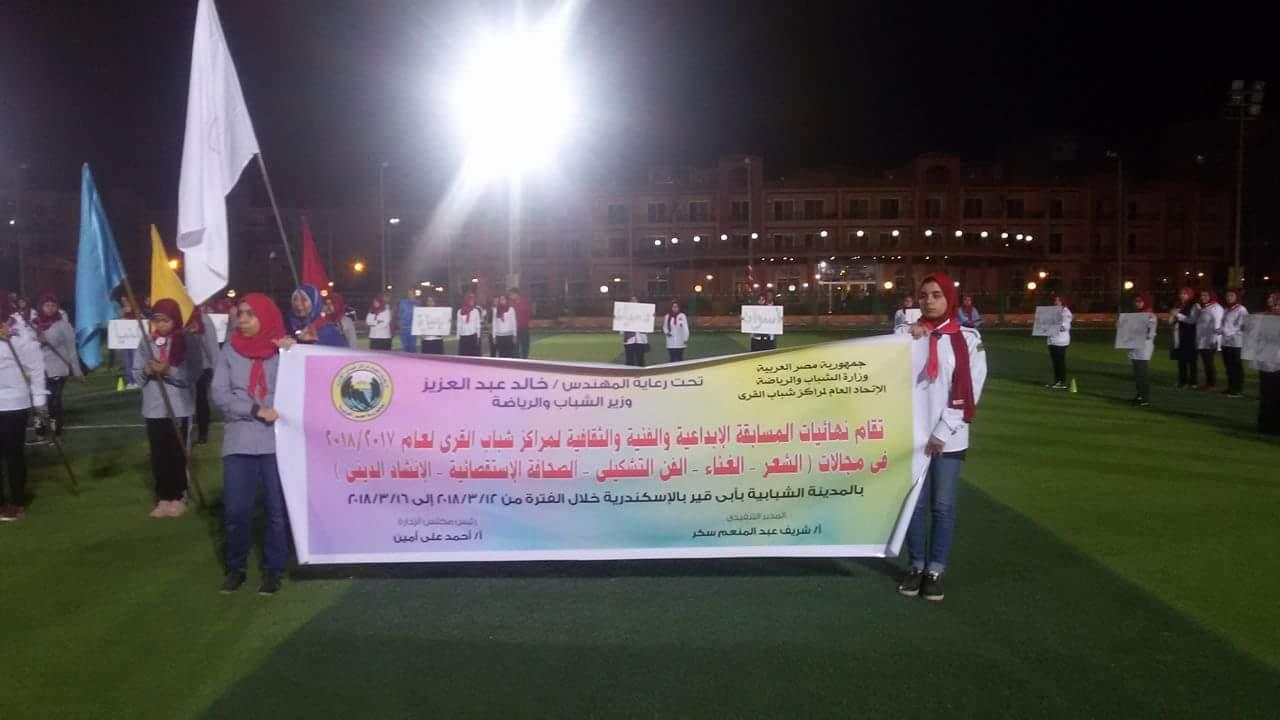 شباب الشرقية في نهائيات المسابقة الثقافية والإبداعية بالإسكندرية