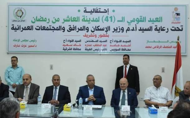 محافظ ومدير أمن الشرقية ورئيس جامعة الزقازيق يشاركون حفل إفطار جهاز تنمية العاشر من رمضان