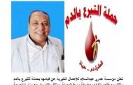 مؤسسة عمرو عبدالسلام الخيرية  تنظم حملة للتبرع بالدم